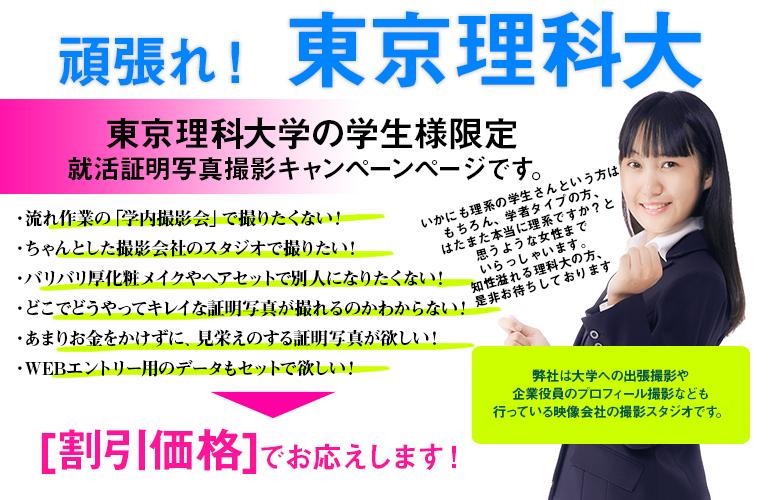 東京理科大学在学のお客様限定・就活証明写真撮影(優待割引)のご案内