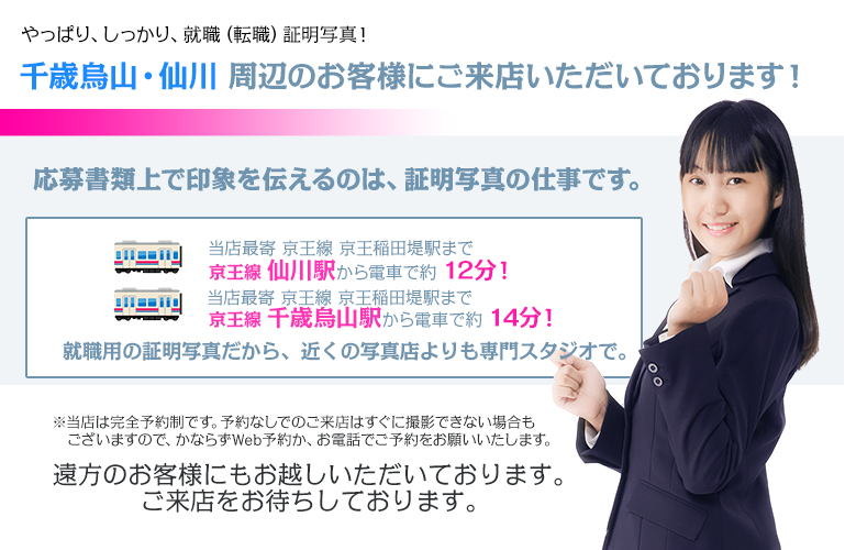 千歳烏山駅・仙川駅の証明写真