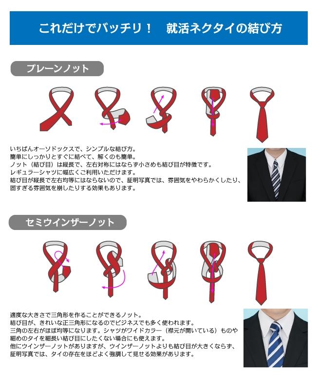 就活面接証明写真ネクタイの結び方