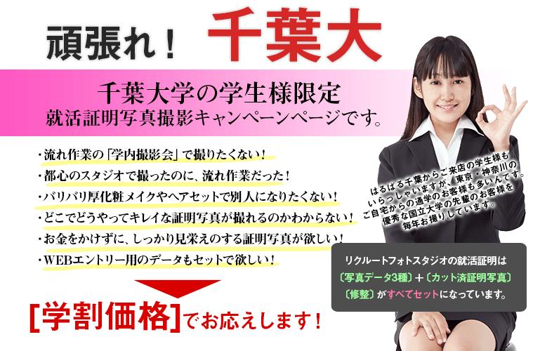 千葉大学の学生様限定・2020年卒就職証明写真撮影(割引優待)のご案内