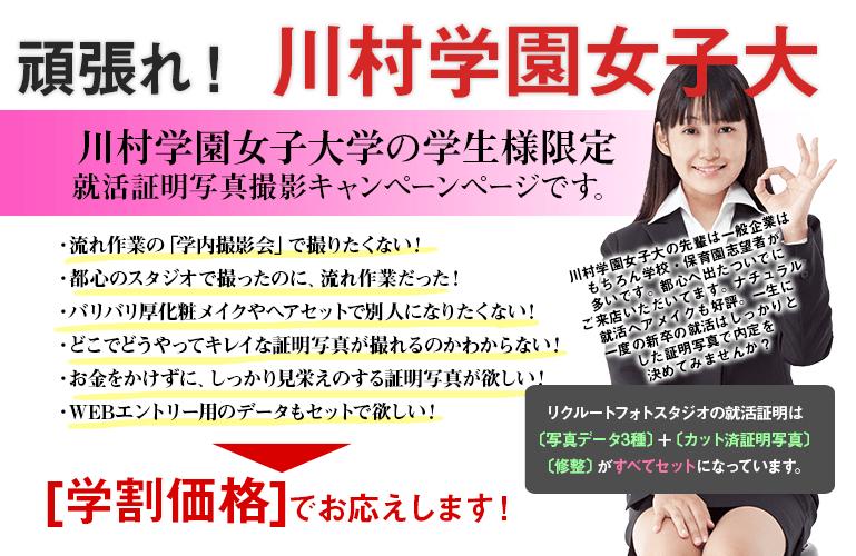 川村学園女子大学の学生様限定・2020年卒就職証明写真撮影(割引優待)のご案内