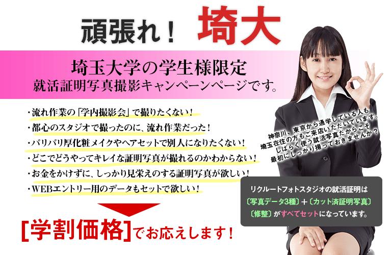 2020年卒 埼玉大学の学生様限定・就職証明写真撮影(割引優待)のご案内