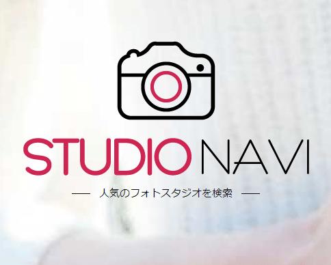 スタジオナビ首都圏でおすすめ証明写真スタジオTOP3に選ばれました!