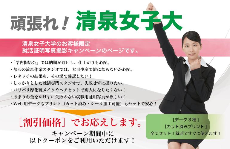清泉女子大学 評判